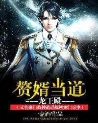 HP之龙的新娘